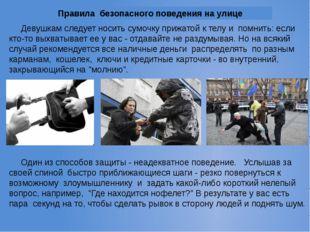 Правила безопасного поведения на улице Девушкам следует носить сумочку прижа