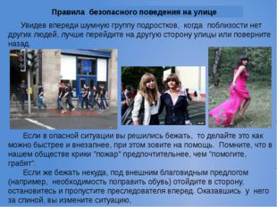 Правила безопасного поведения на улице Увидев впереди шумную группу подростк