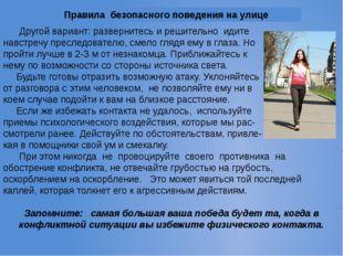 Правила безопасного поведения на улице Другой вариант: развернитесь и решите