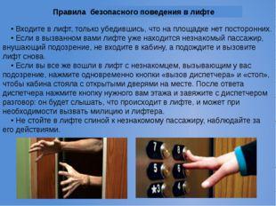 Правила безопасного поведения в лифте • Входите в лифт, только убедившись, ч