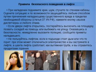Правила безопасного поведения в лифте • При нападении поднимите крик, шум, с