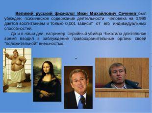 . Великий русский физиолог Иван Михайлович Сеченев был убежден: психическое с