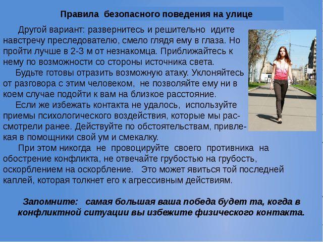 Правила безопасного поведения на улице Другой вариант: развернитесь и решите...