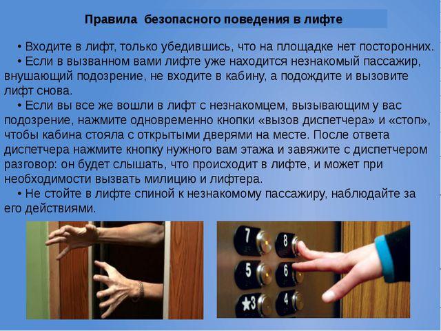 Правила безопасного поведения в лифте • Входите в лифт, только убедившись, ч...