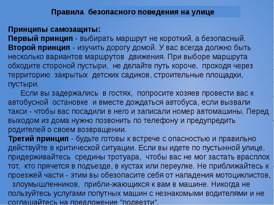 Правила безопасного поведения на улице Принципы самозащиты: Первый принцип -...