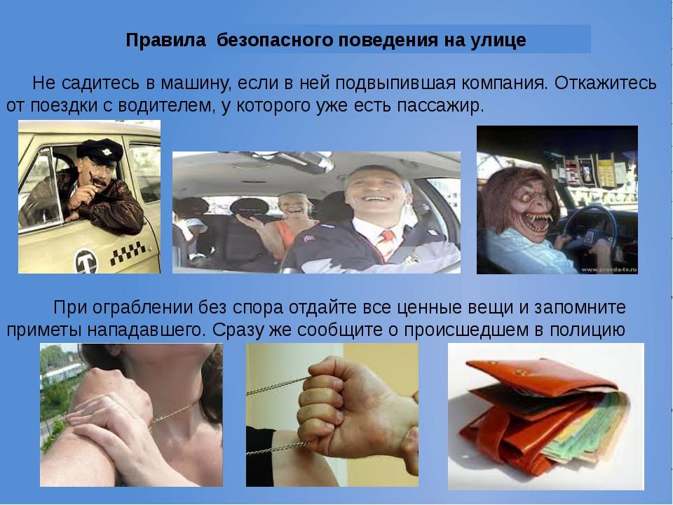 Правила безопасного поведения на улице Не садитесь в машину, если в ней подв...
