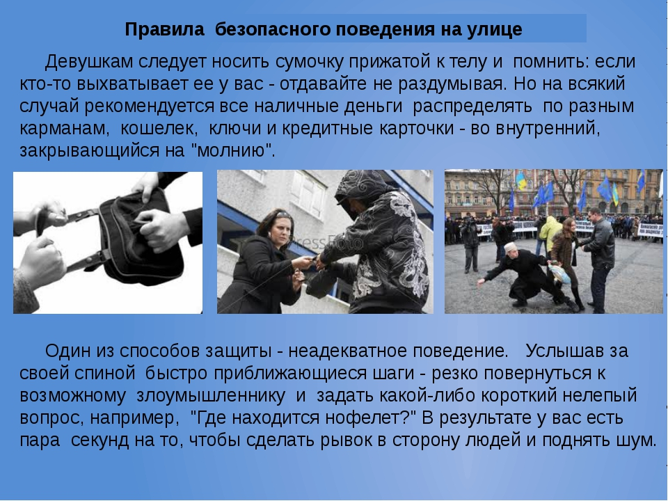 Правила безопасного поведения на улице Девушкам следует носить сумочку прижа...