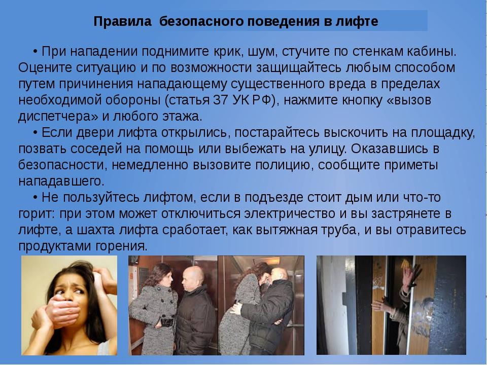 Правила безопасного поведения в лифте • При нападении поднимите крик, шум, с...
