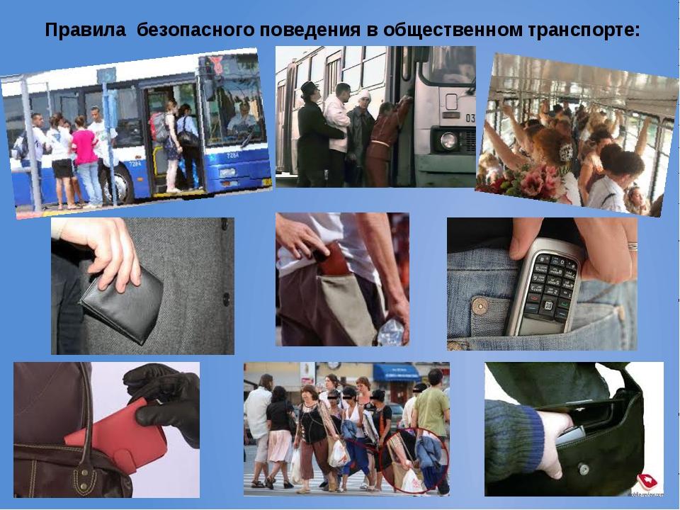 Правила безопасного поведения в общественном транспорте: