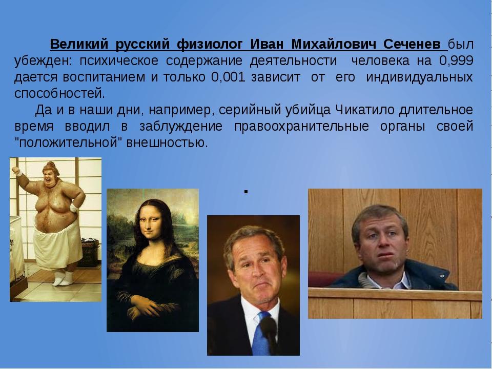 . Великий русский физиолог Иван Михайлович Сеченев был убежден: психическое с...