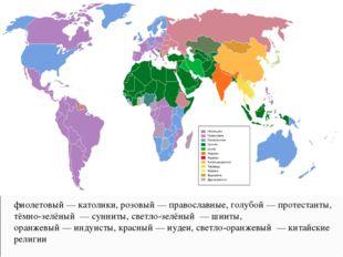 фиолетовый — католики, розовый — православные, голубой — протестанты, тёмно-з