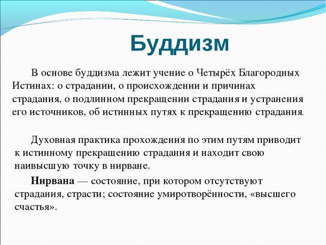 поезда Ставрополь буддизм культурология кратко сама суть чему снятся