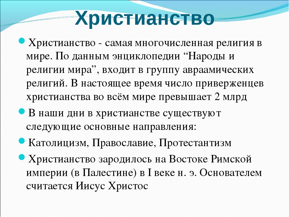 Краткий доклад на тему христианство 1910