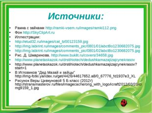 Источники: Рамка с зайками http://ramki-vsem.ru/images/ramki112.png Фон http: