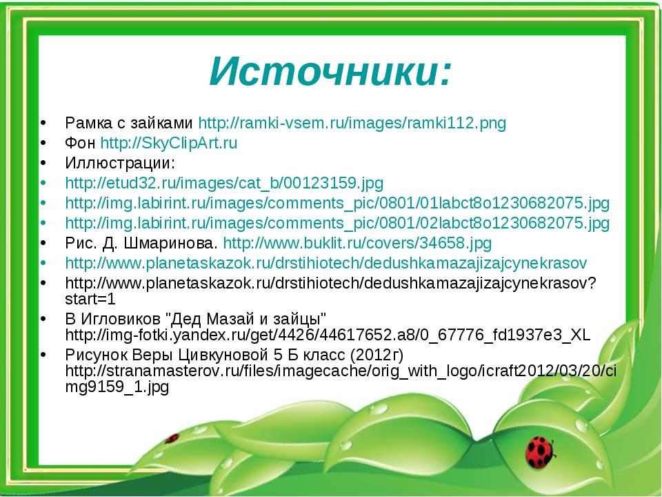 Источники: Рамка с зайками http://ramki-vsem.ru/images/ramki112.png Фон http:...