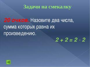 Занимательная геометрия 20 очков. Квадрат и ромб имеют равные стороны. Площад