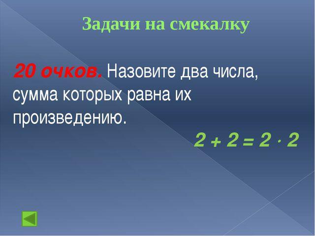 Занимательная геометрия 20 очков. Квадрат и ромб имеют равные стороны. Площад...