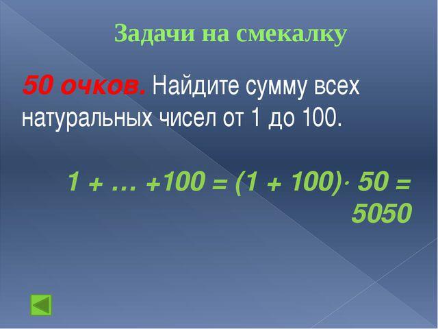 Занимательная геометрия 50 очков. Сколько прямоугольников? 18
