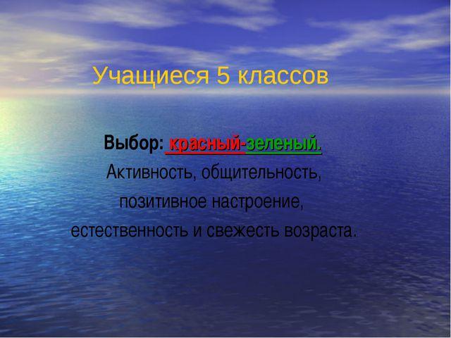 Учащиеся 5 классов Выбор: красный-зеленый. Активность, общительность, позитив...