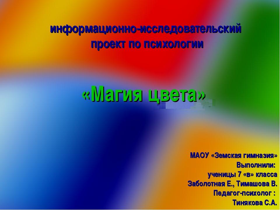 информационно-исследовательский проект по психологии «Магия цвета» МАОУ «Зем...