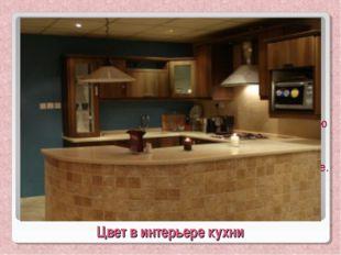 Цвет в интерьере кухни Традиционные цвета на кухне - оттенки коричневого, пер