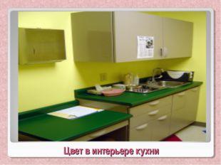 Цвет в интерьере кухни Зелёный – цвет покоя и гармонии, делает человека более