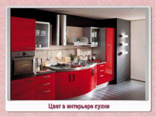 Цвет в интерьере кухни Красный – цвет жизни. Насыщенный красный - резкий разд
