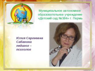 Юлия Сергеевна Сабанина педагог – психолог Муниципальное автономное образоват