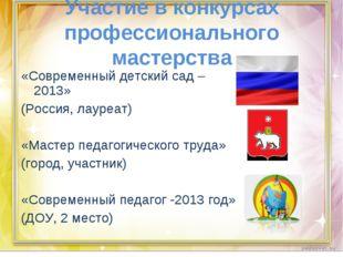 «Современный детский сад – 2013» (Россия, лауреат) «Мастер педагогического тр