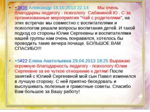 +3#35 Александр 18.10.2013 22:14 Мы очень благодарны педагогу - психологу Саб