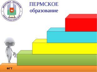 ФГТ ПЕРМСКОЕ образование