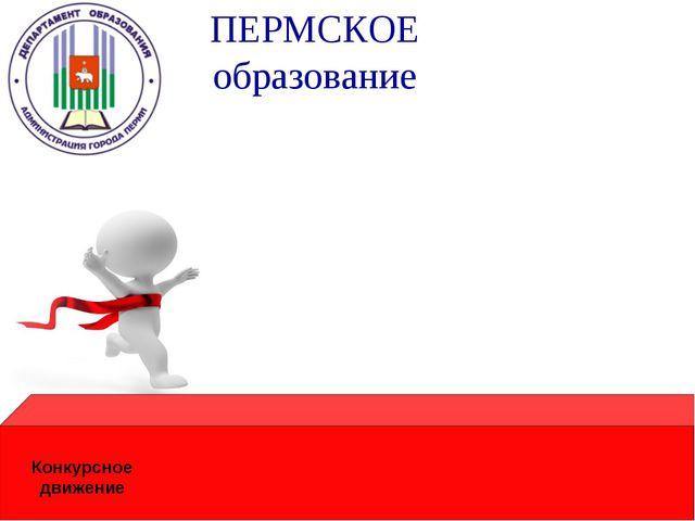 Конкурсное движение ПЕРМСКОЕ образование