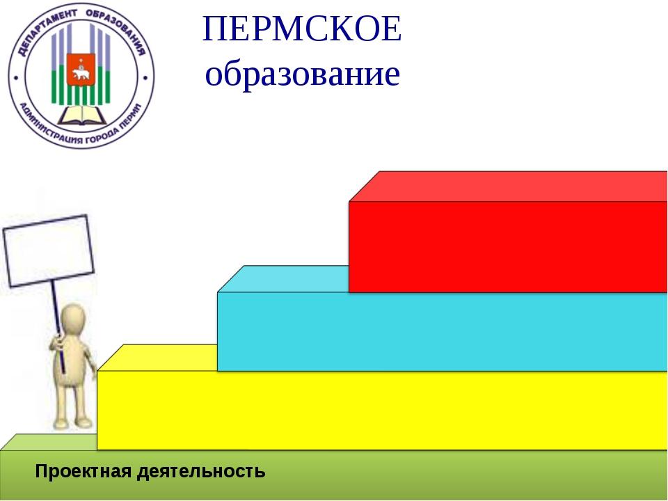 Проектная деятельность ПЕРМСКОЕ образование