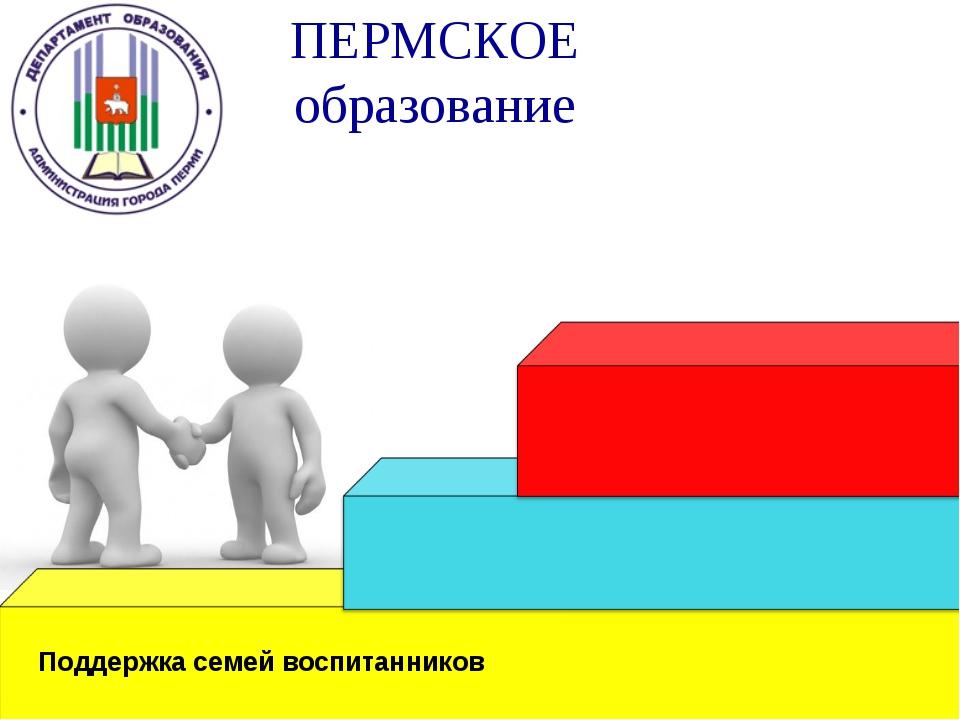 Поддержка семей воспитанников ПЕРМСКОЕ образование