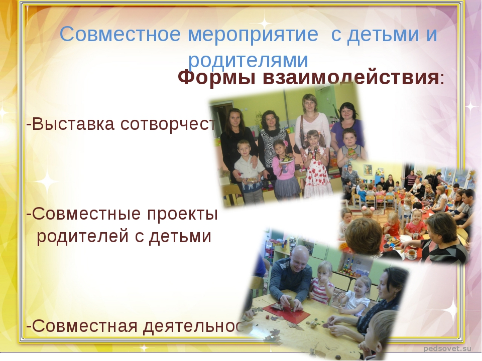 Формы взаимодействия: -Выставка сотворчества -Совместные проекты родителей с...
