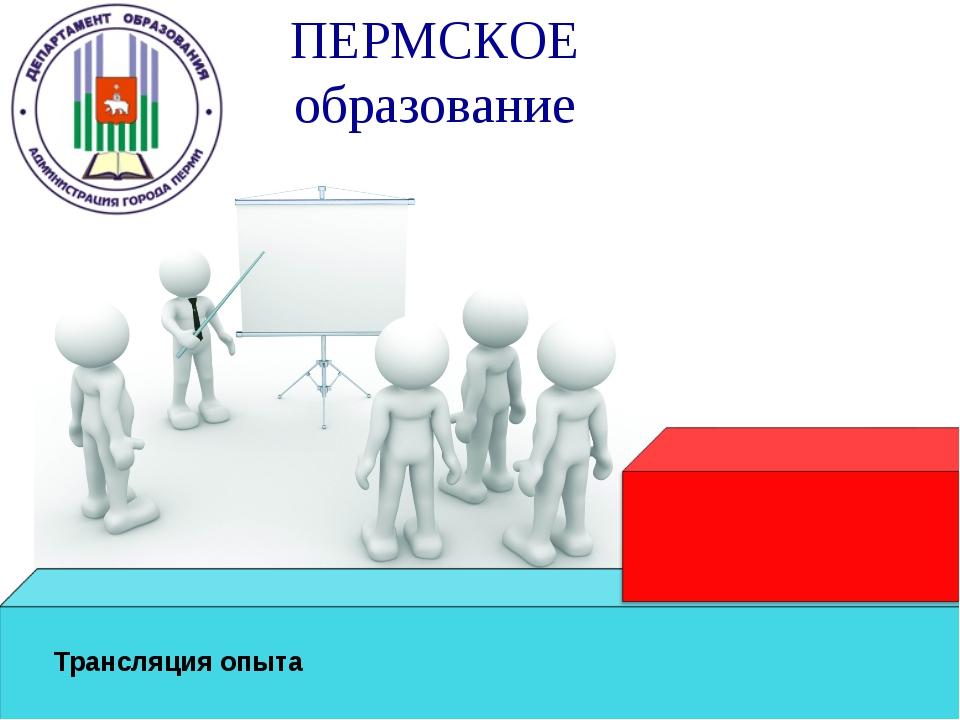 Трансляция опыта ПЕРМСКОЕ образование