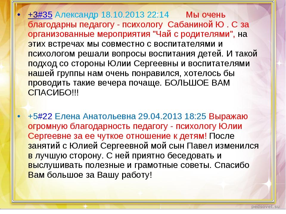 +3#35 Александр 18.10.2013 22:14 Мы очень благодарны педагогу - психологу Саб...