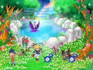У природы живые краски Миллионы лучистых соцветий Для чего чудеса из сказки