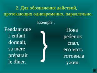 2. Для обозначения действий, протекающих одновременно, параллельно. Pendant