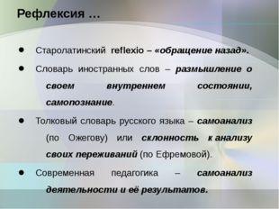 Рефлексия … Старолатинский reflexio – «обращение назад». Словарь иностранных