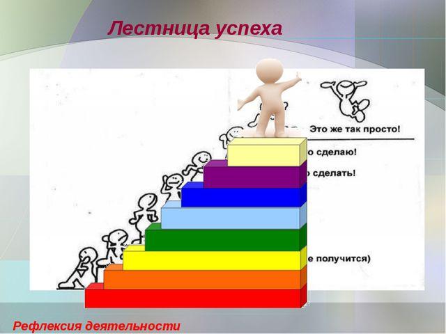 Лестница успеха Рефлексия деятельности