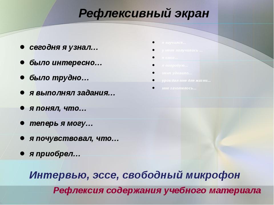 Рефлексивный экран сегодня я узнал… было интересно… было трудно… я выполнял з...