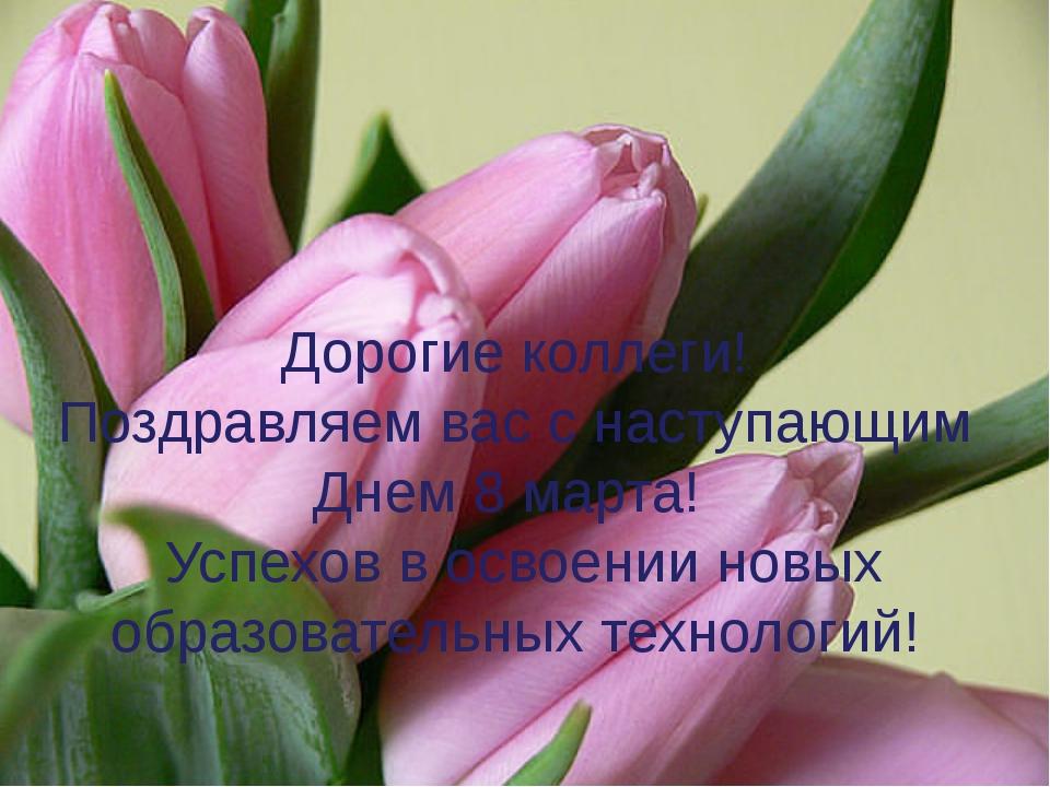 Дорогие коллеги! Поздравляем вас с наступающим Днем 8 марта! Успехов в освоен...