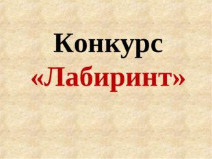 Конкурс «Лабиринт»