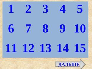 ДАЛЬШЕ 12345 678910 1112131415