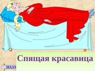 НАЗАД Спящая красавица