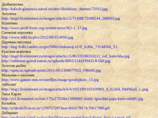 Дюймовочка http://kalach-gimnazia.narod.ru/sites/Shishkina/_themes/72015.jpg