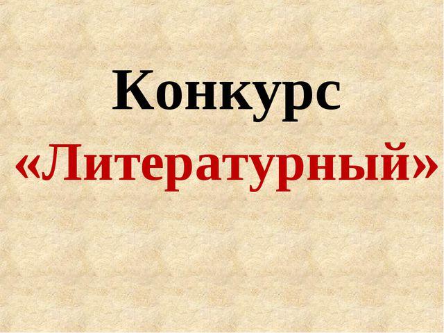 Конкурс «Литературный»