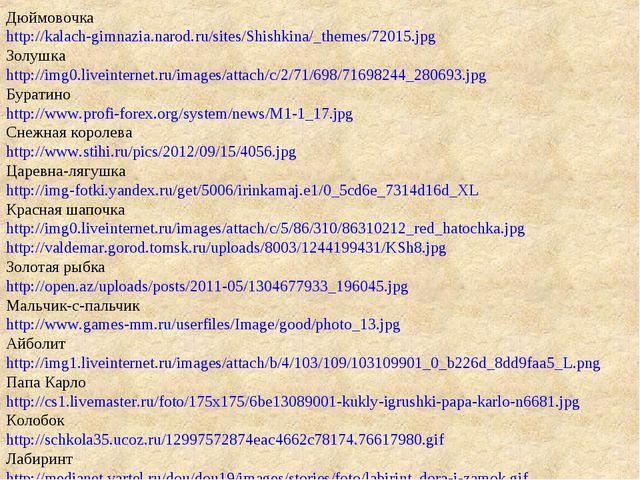 Дюймовочка http://kalach-gimnazia.narod.ru/sites/Shishkina/_themes/72015.jpg...