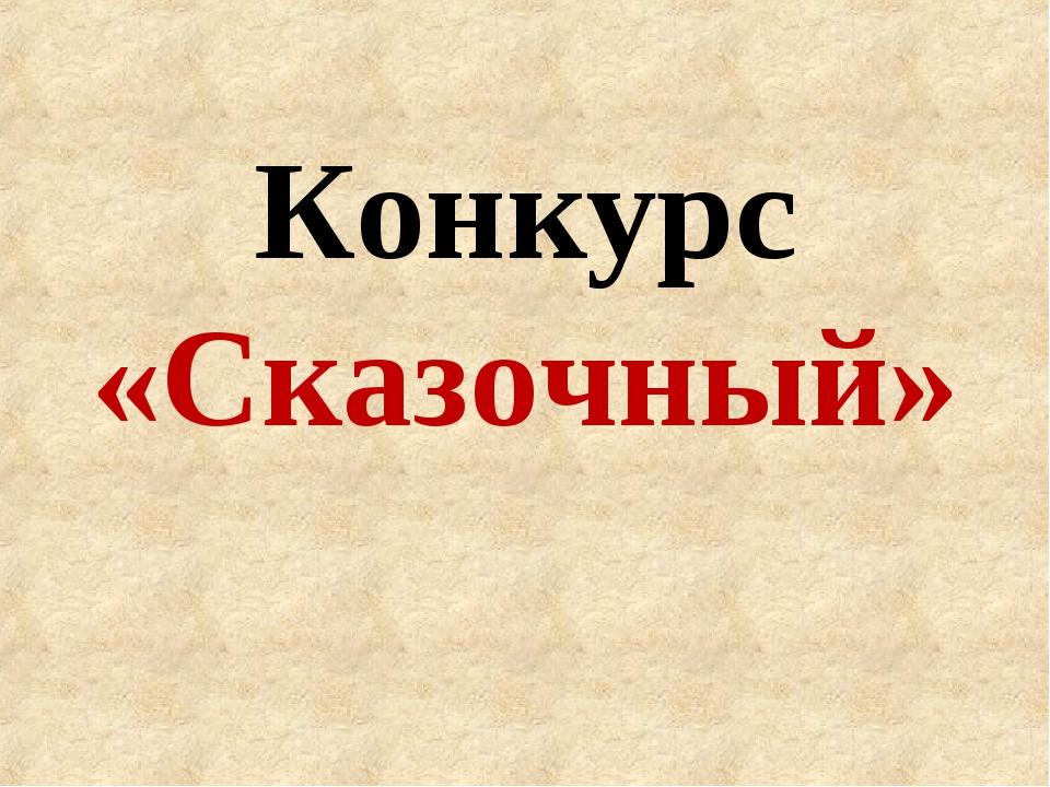 Конкурс «Сказочный»